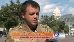 Семенченко зі США: Командири повинні мати високу ступінь незалежності
