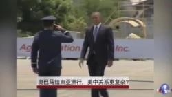 奥巴马结束亚洲行,美中关系增添变数