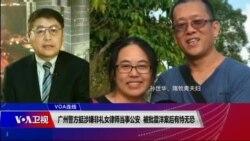 VOA连线(叶兵):广州警方挺涉嫌非礼女律师当事公安 被批雷洋案后有恃无恐