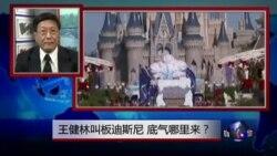 焦点对话:王健林叫板迪斯尼,底气哪里来?