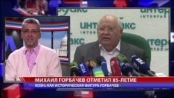 К дню рождения Михаила Горбачева...
