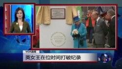 VOA连线:英女王在位时间打破纪录