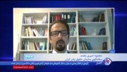 محمود امیری مقدم: سرکوب وکلا در ایران سیستماتیک شده است