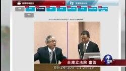 VOA连线:台湾再传官员泄密,与中国女间谍来往密切
