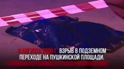 Хронология взрывов на объектах транспортной инфраструктуры России