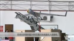 菲律宾获得价值1400万美元的美国无人侦察机