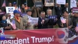 韩国拥川反川民众准备迎接川普来访