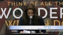 انتخاب بحث برانگیز «زن استثنایی» به عنوان سفیر توانمندی زنان سازمان ملل