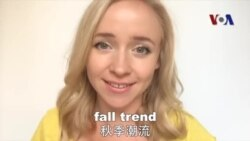 OMG!美语 Fall Trends!