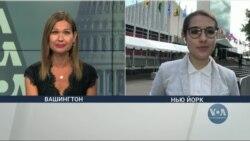 Чого очікувати від загальних дебатів 76-ї сесії Генеральної Асамблеї ООН? Відео