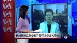 VOA连线:杭州抗议垃圾发电厂,警民冲突多人受伤