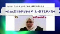 媒体观察:网友:感谢约旦为被ISIS炸死的三名中国军官报仇
