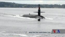Пентагон готується до модернізації ядерного арсеналу. Відео