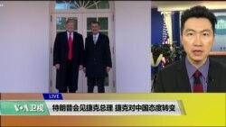 VOA连线(黄耀毅):特朗普会见捷克总理捷克对中国态度转变