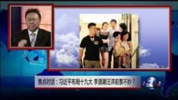 VOA卫视(2016年7月2日 第一小时节目 焦点对话 完整版(重播))
