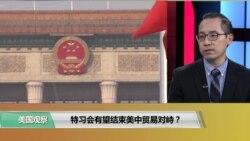 """时事看台(林枫):""""特习会""""能否结束美中贸易对峙"""