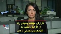 گزارش مهتاب وحیدی راد از افزایش اختیارات غلامحسین محسنی اژهای
