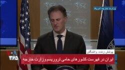 گزارش سالانه وزارت خارجه آمریکا در مورد تروریسم در جهان