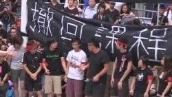 香港民众抗议洗脑教育