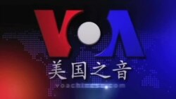 VOA卫视(2016年1月19日 第一小时节目)