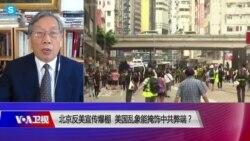 时事大家谈: 北京反美宣传爆棚,美国乱象能掩饰中共弊端?
