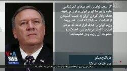 تاکید وزیر خارجه آمریکا: هدف تحریمها مردم نیست بلکه رژیم ایران است
