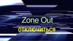 «Английский за минуту» - Zone Out - Отключиться