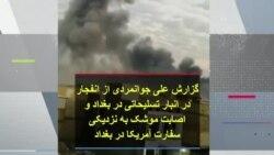 گزارش علی جوانمردی از انفجار در انبار تسلیحاتی در بغداد و اصابت موشک به نزدیکی سفارت آمریکا در بغداد