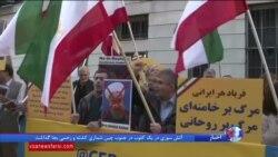 تظاهرات مخالفان جمهوری اسلامی در مقابل محل سخنرانی ظریف در نیویورک