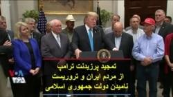 تمجید پرزیدنت ترامپ از مردم ایران و تروریست نامیدن دولت جمهوری اسلامی