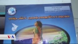 توندوتیژی لە بەرامبەر ژنان لە هەرێمی کوردستان