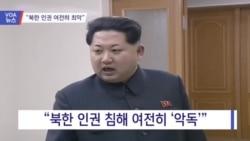 "[VOA 뉴스] ""북한 인권 여전히 최악"""