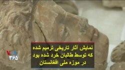 نمایش آثار تاریخی ترمیم شده که توسط طالبان خرد شده بود در موزه ملی افغانستان