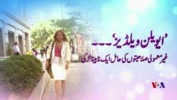 غیر معمولی صلاحیتیوں کی حامل ایک نابینا لڑکی