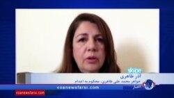 خواهر محمدعلی طاهری: حتی براساس قوانین ایران حکم اعدام او وجاهت ندارد
