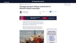 澳大利亞據信正考慮收回中國公司對達爾文港99年租約