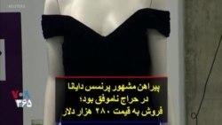 پیراهن مشهور پرنسس دایانا در حراج ناموفق بود؛ فروش به قیمت ۲۸۰ هزار دلار