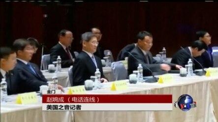 VOA 连线:台海第三次两岸事务首长会议开幕