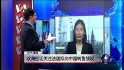 VOA连线:欧洲密切关注法国拟向中国转售战舰