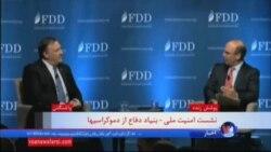 نسخه کامل سخنان رئیس سازمان سیا درباره ایران و تهدیدهای آمریکا