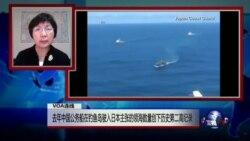 VOA连线:去年中国公务船在钓鱼岛驶入日本主张的领海数量创下历史第二高纪录