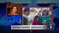 VOA连线:专访华裔艺术家陈维明 谈叙利亚战区见闻