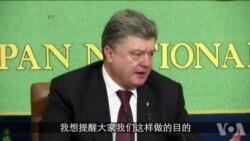 巴拿马文件风波 乌克兰总统信托公司受质疑