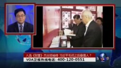 VOA卫视(2015年3月30日 第二小时节目)