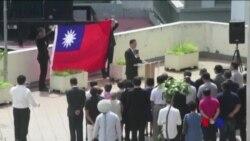 台灣駐巴拿馬大使館舉行降旗儀式 (粵語)