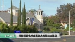 白宫要义(黄耀毅):特朗普致电枪击案犹太教堂拉比