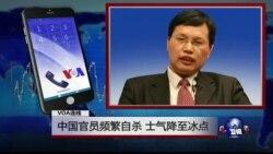 VOA连线:中国官员频繁自杀,士气降至冰点