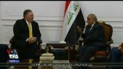 گزارش علی جوانمردی از دیدارهای مایک پمپئو با مقامات عراق