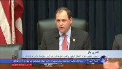 بررسی تحریم های غیر هسته ای ایران در کمیته های فرعی مجلس نمایندگان آمریکا