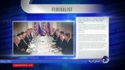 نگاهی به مطبوعات: سیاست دولت آمریکا در برابر نقش روسیه در اروپای شرقی و خاورمیانه